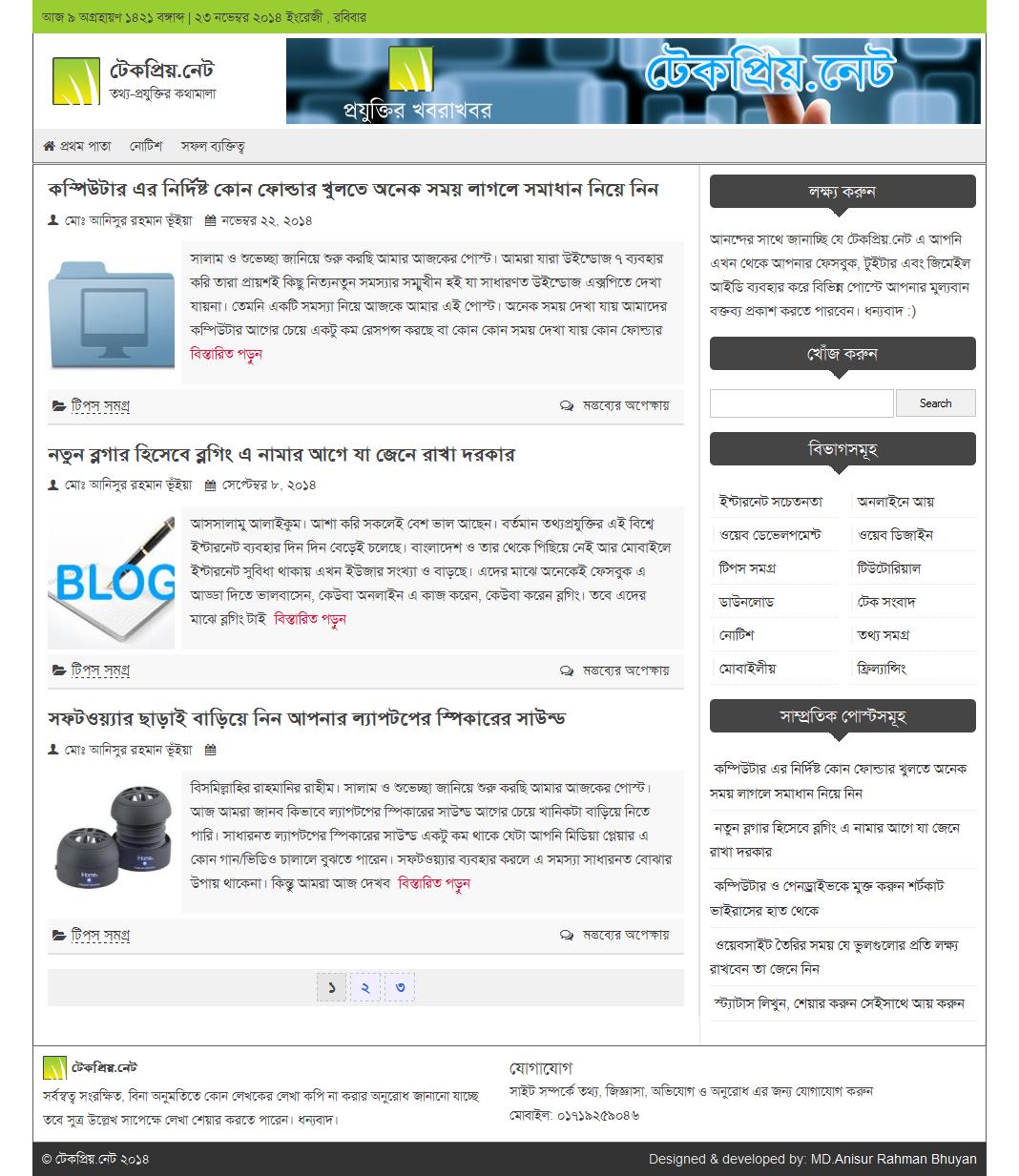 Tech Blogging Bangla
